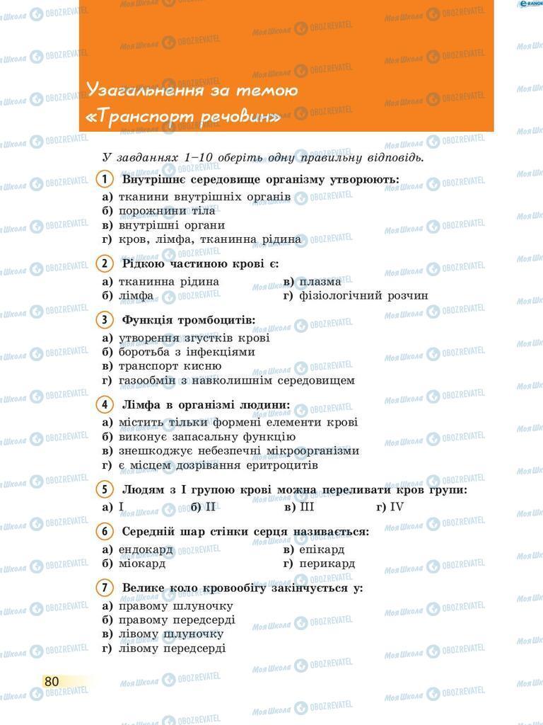 Підручники Біологія 8 клас сторінка 80