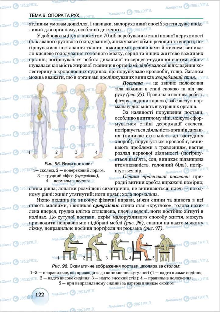 Учебники Биология 8 класс страница 122