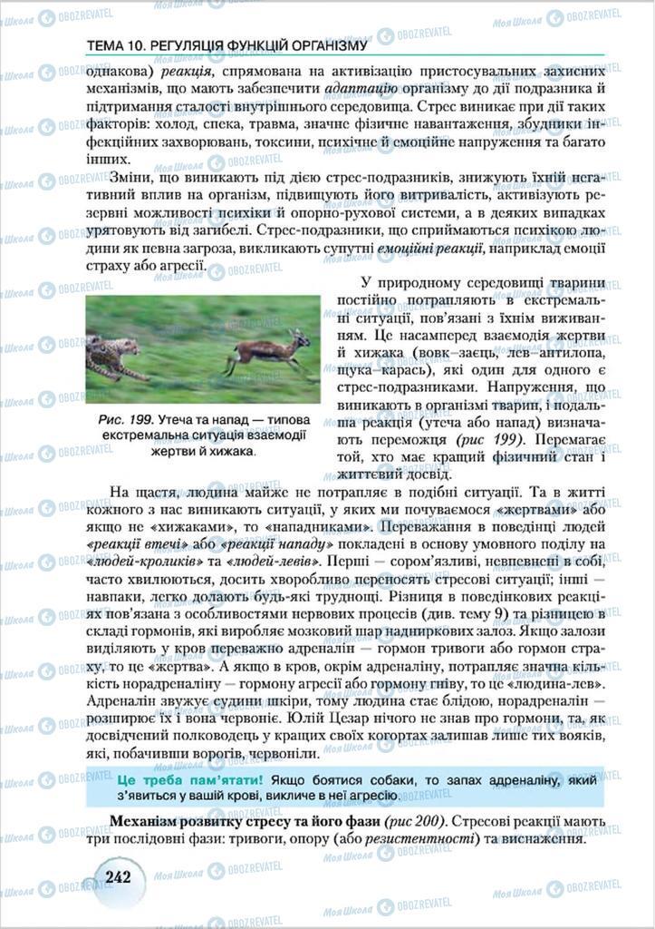 Учебники Биология 8 класс страница 242
