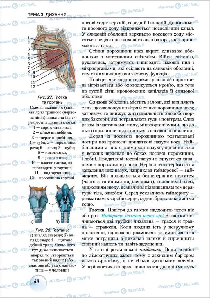 Підручники Біологія 8 клас сторінка 48