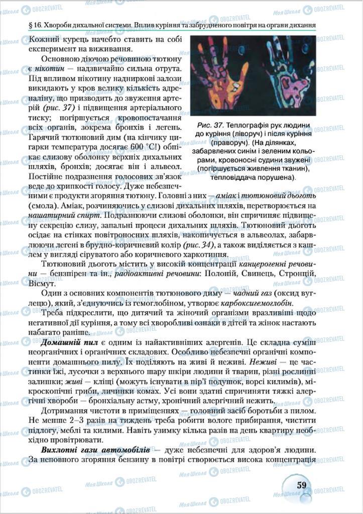 Підручники Біологія 8 клас сторінка 59