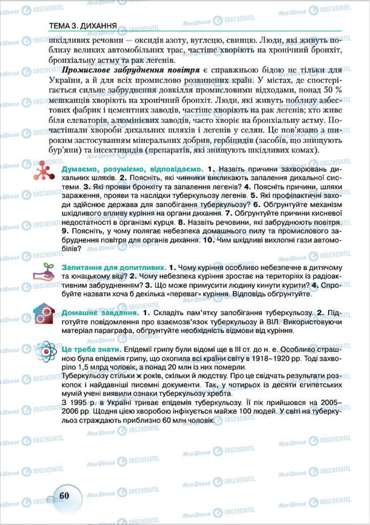 Підручники Біологія 8 клас сторінка 60