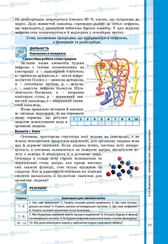 Підручники Біологія 8 клас сторінка 111