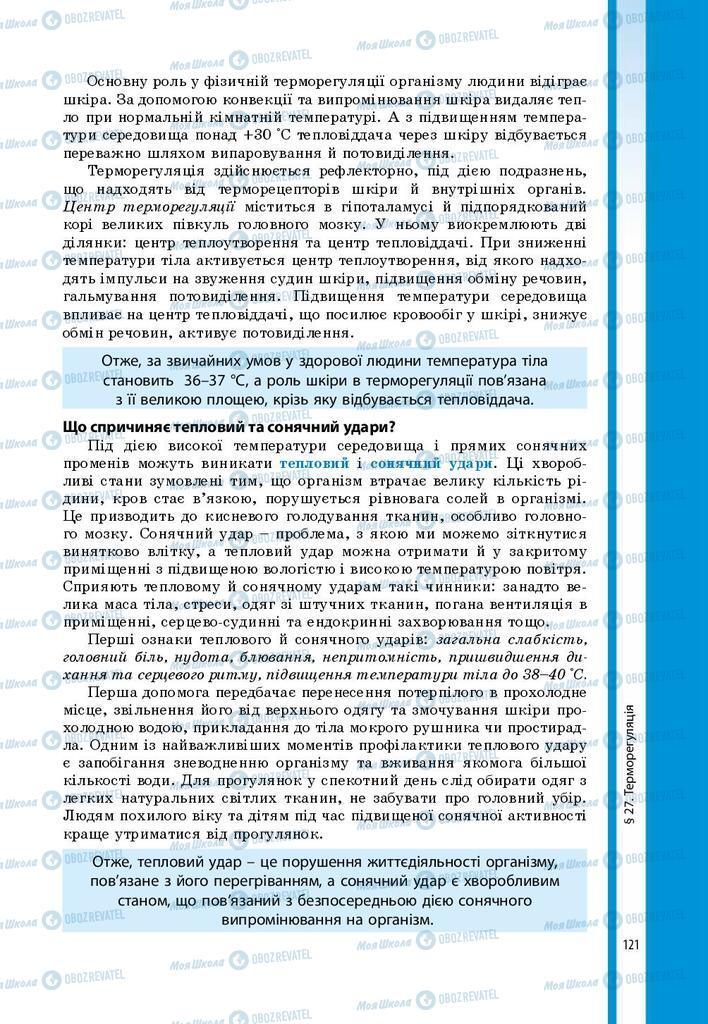Підручники Біологія 8 клас сторінка 121