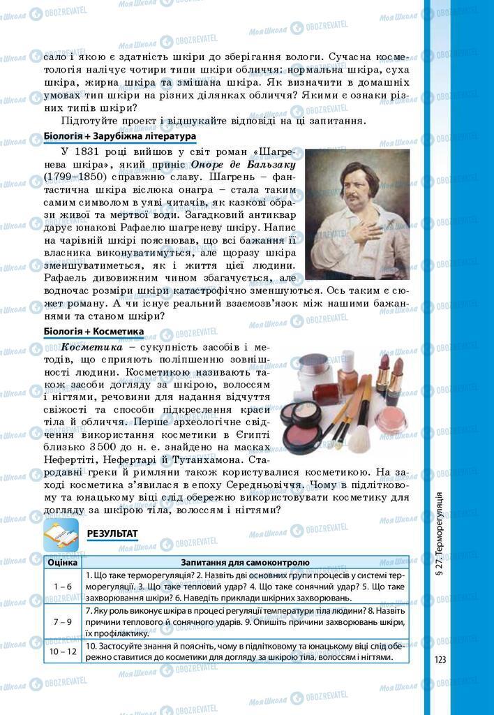 Підручники Біологія 8 клас сторінка 123