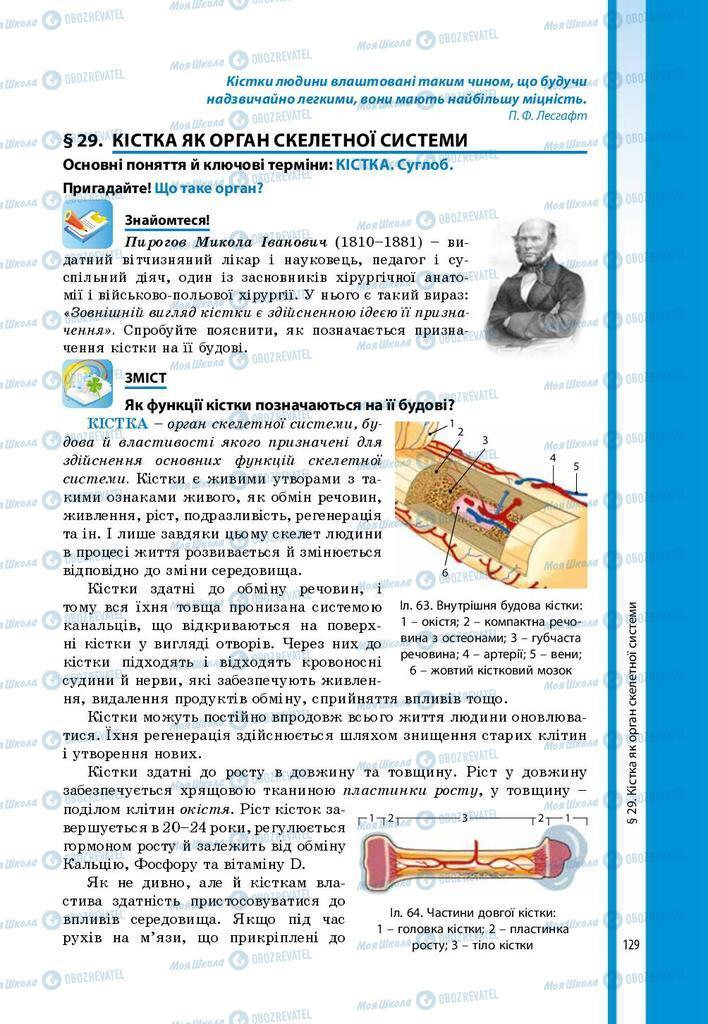 Підручники Біологія 8 клас сторінка 129