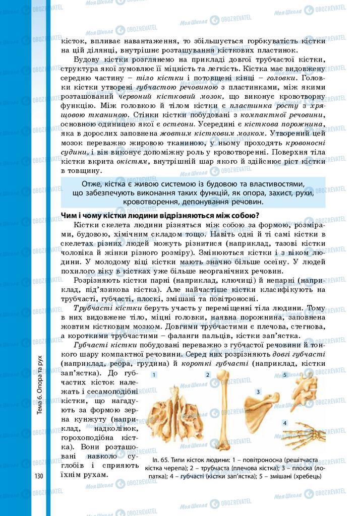 Підручники Біологія 8 клас сторінка 130