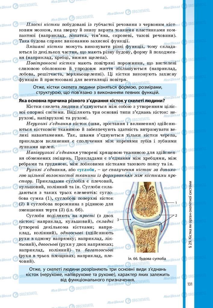 Підручники Біологія 8 клас сторінка 131