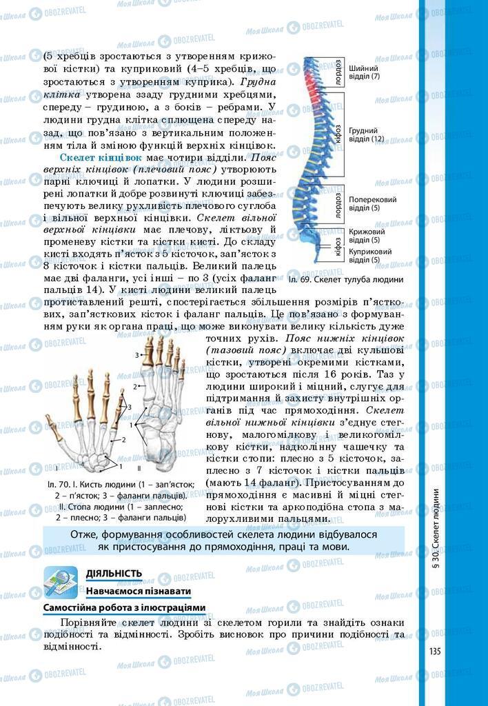 Підручники Біологія 8 клас сторінка 135