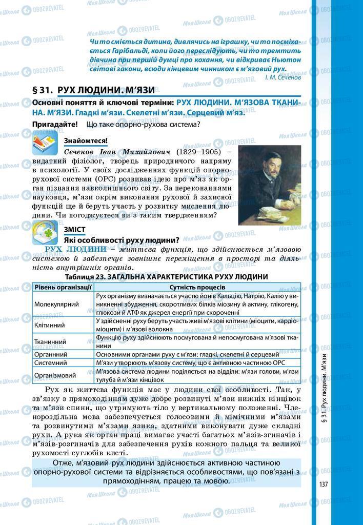 Підручники Біологія 8 клас сторінка 137