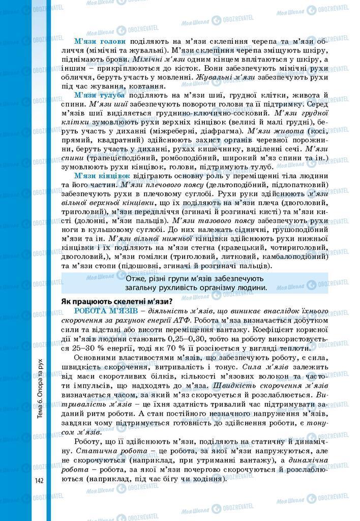 Підручники Біологія 8 клас сторінка 142