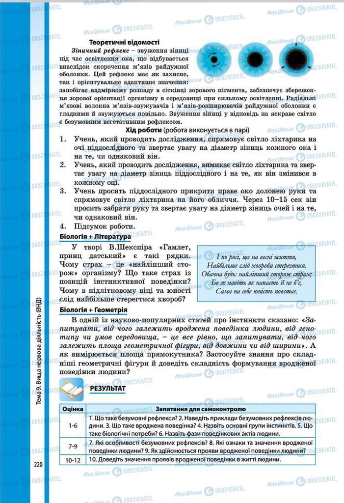 Підручники Біологія 8 клас сторінка 220