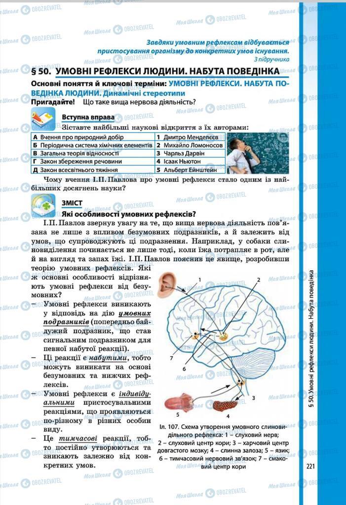 Підручники Біологія 8 клас сторінка 221