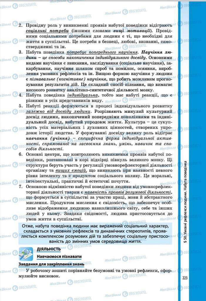 Підручники Біологія 8 клас сторінка 223