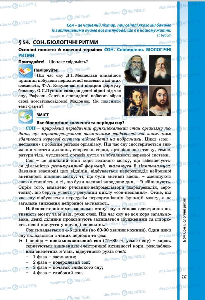 Учебники Биология 8 класс страница 237