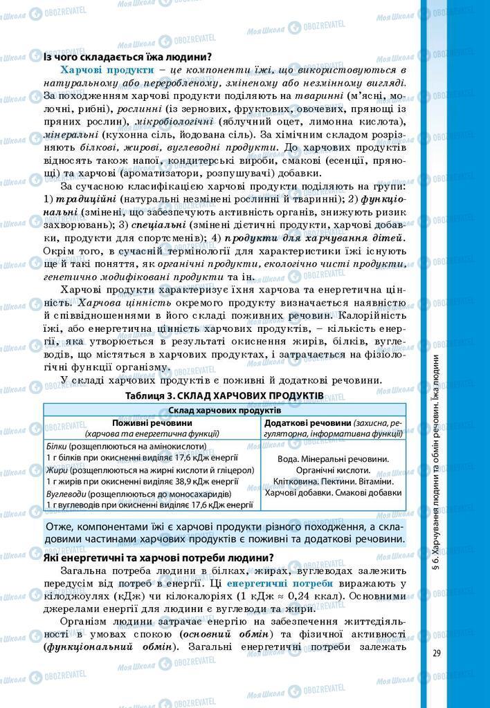 Підручники Біологія 8 клас сторінка 29