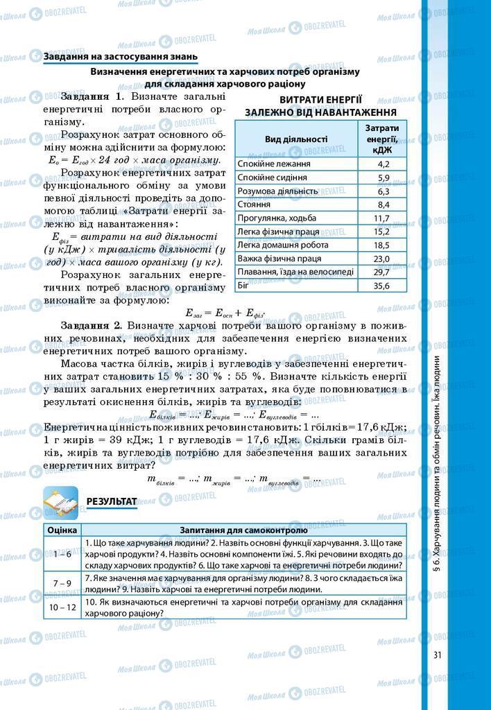 Підручники Біологія 8 клас сторінка 31