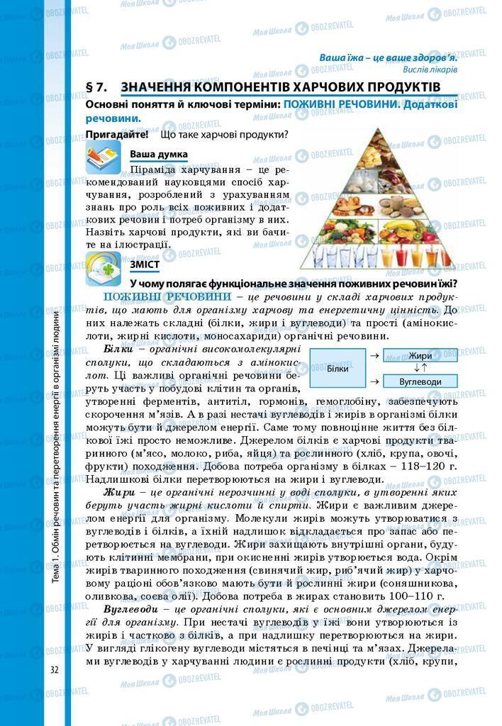 Підручники Біологія 8 клас сторінка 32