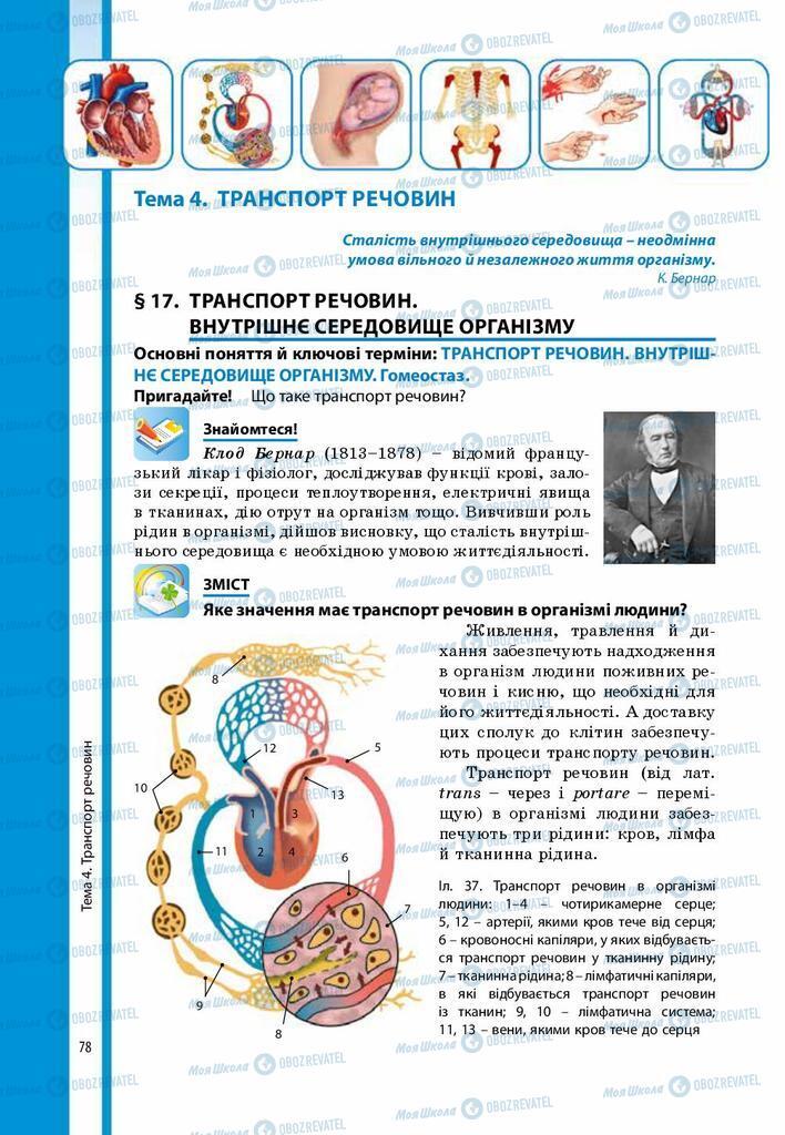 Учебники Биология 8 класс страница  78