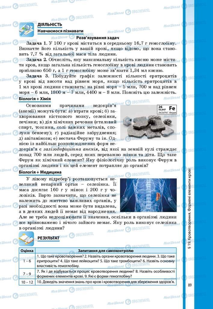 Підручники Біологія 8 клас сторінка 89
