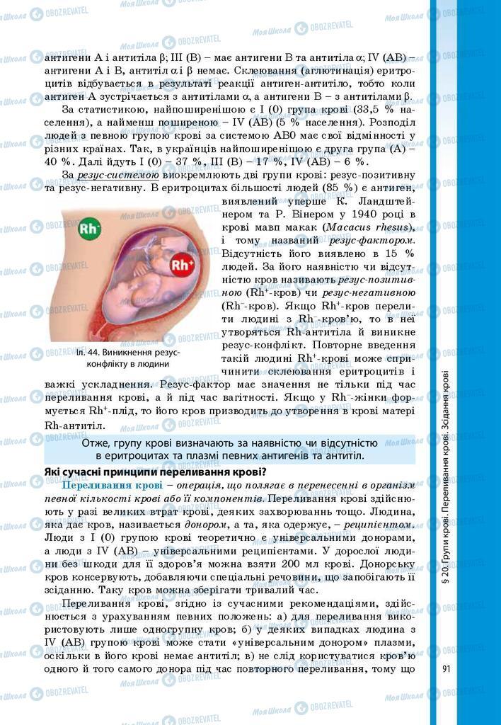 Підручники Біологія 8 клас сторінка 91