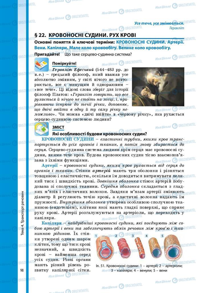 Учебники Биология 8 класс страница 98