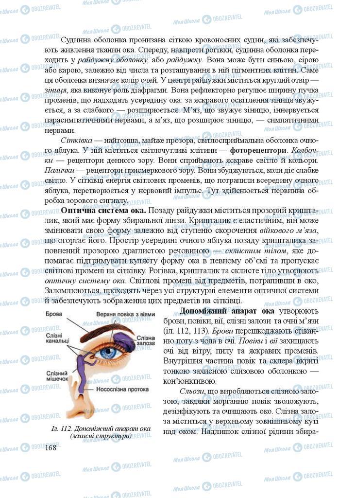 Підручники Біологія 8 клас сторінка 168