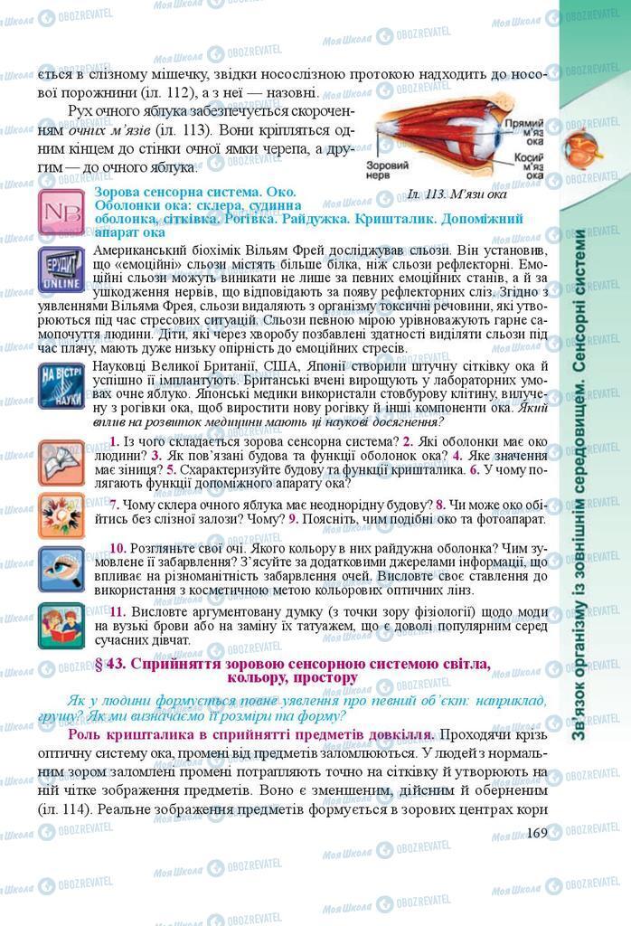 Підручники Біологія 8 клас сторінка 169