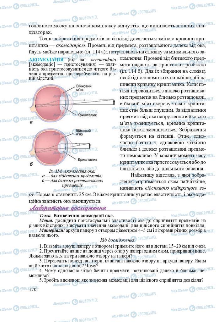Підручники Біологія 8 клас сторінка 170