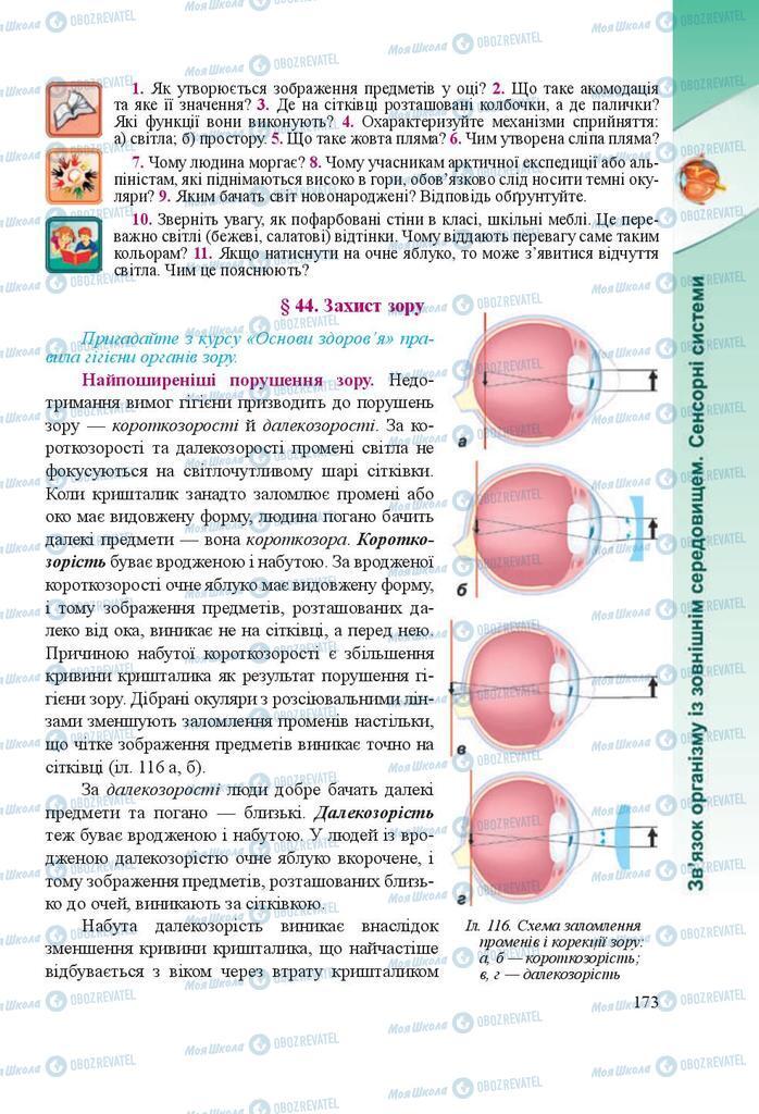 Підручники Біологія 8 клас сторінка 173