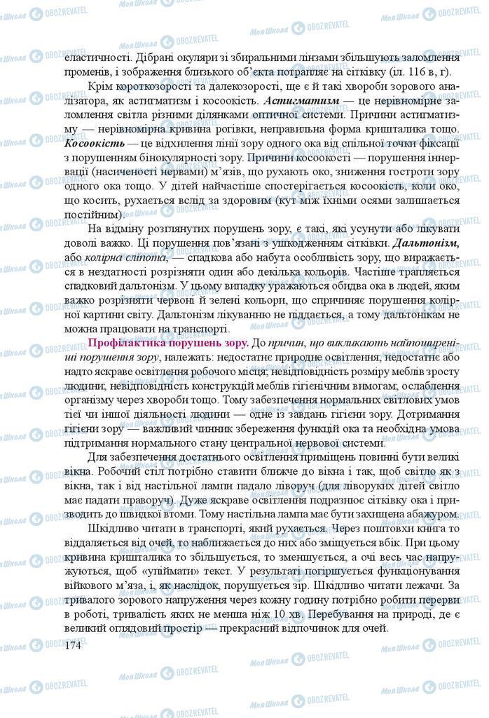 Підручники Біологія 8 клас сторінка 174