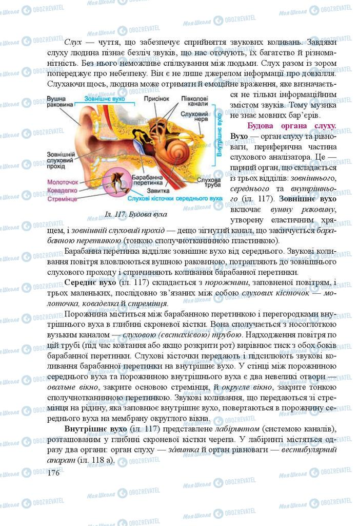 Підручники Біологія 8 клас сторінка 176
