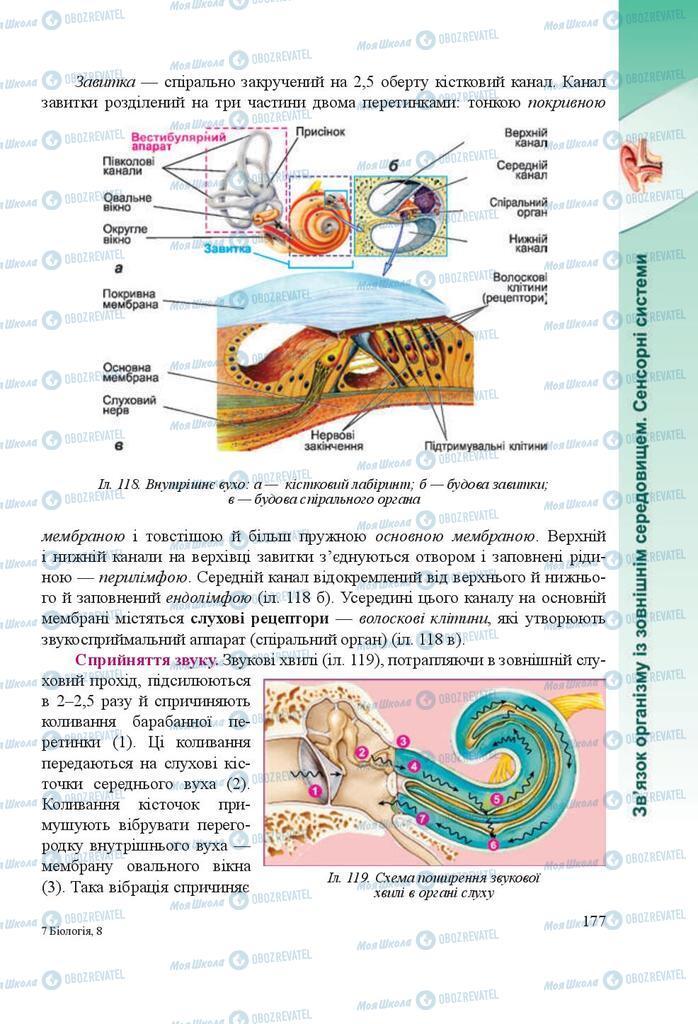 Підручники Біологія 8 клас сторінка 177
