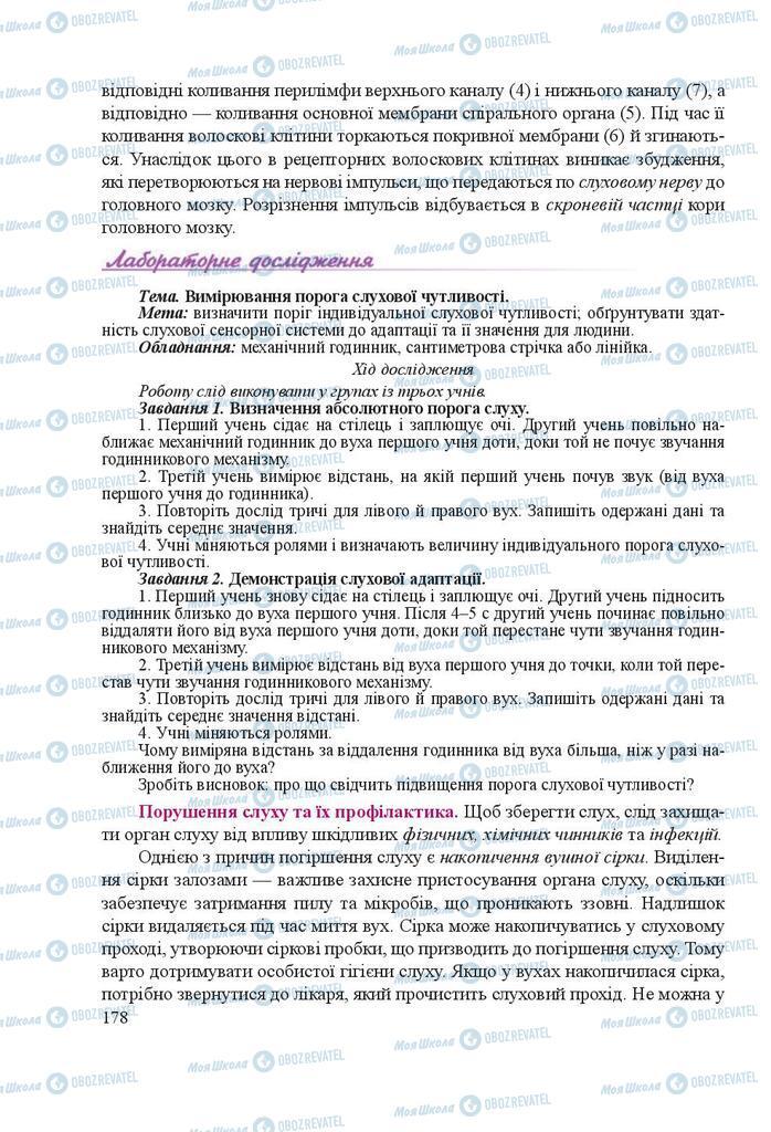 Підручники Біологія 8 клас сторінка 178