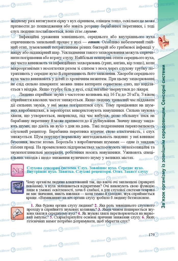 Підручники Біологія 8 клас сторінка 179
