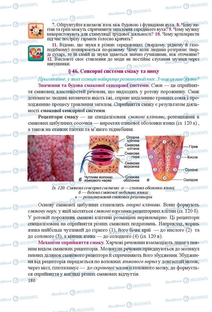 Підручники Біологія 8 клас сторінка 180