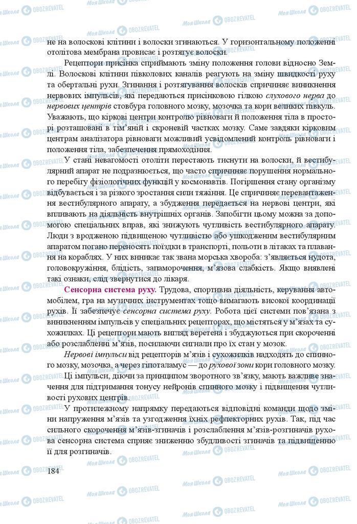 Підручники Біологія 8 клас сторінка 184