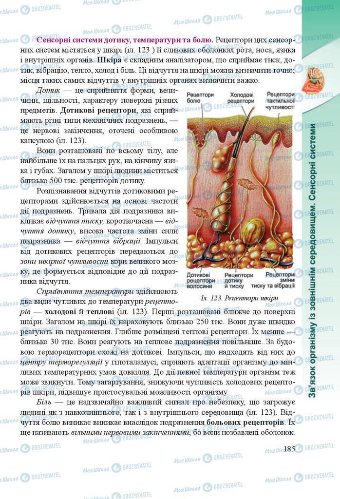 Підручники Біологія 8 клас сторінка 185