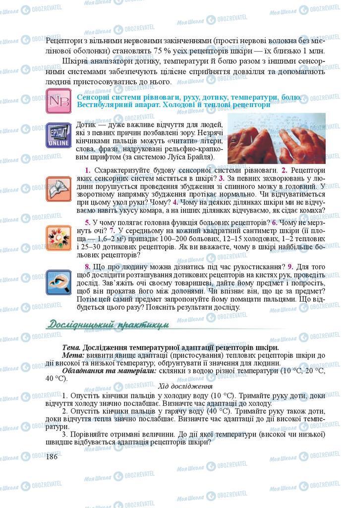 Підручники Біологія 8 клас сторінка 186