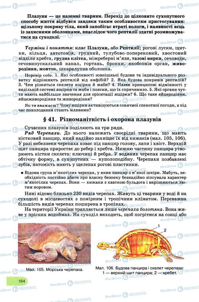 Учебники Биология 8 класс страница 164