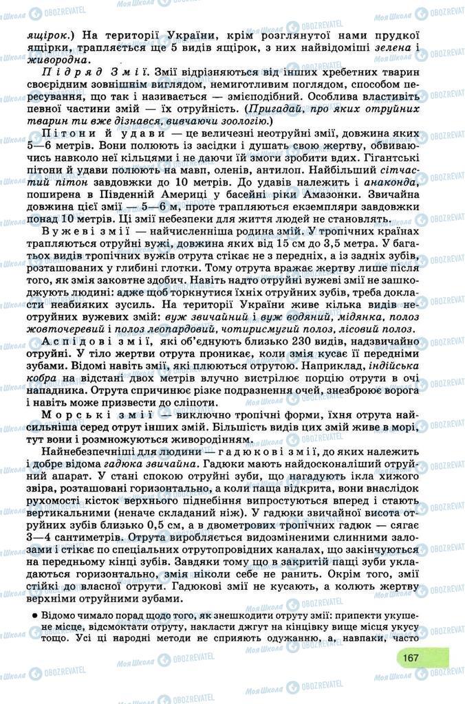 Учебники Биология 8 класс страница 167