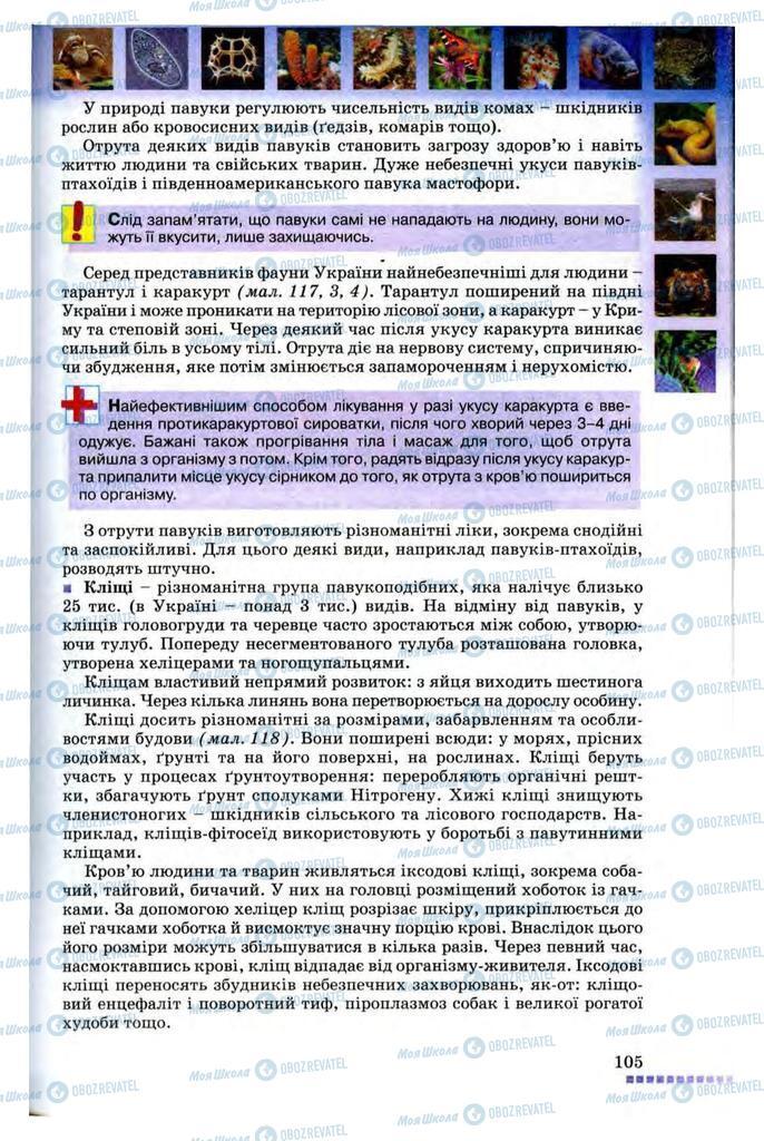 Підручники Біологія 8 клас сторінка 105