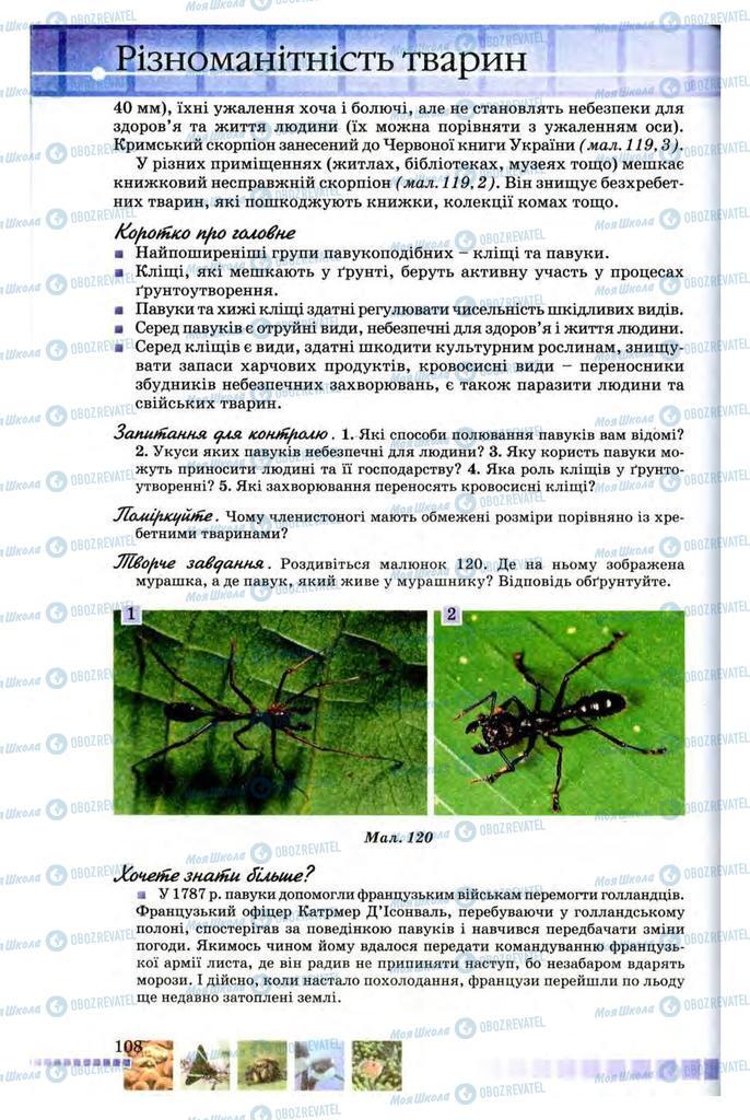 Учебники Биология 8 класс страница 108