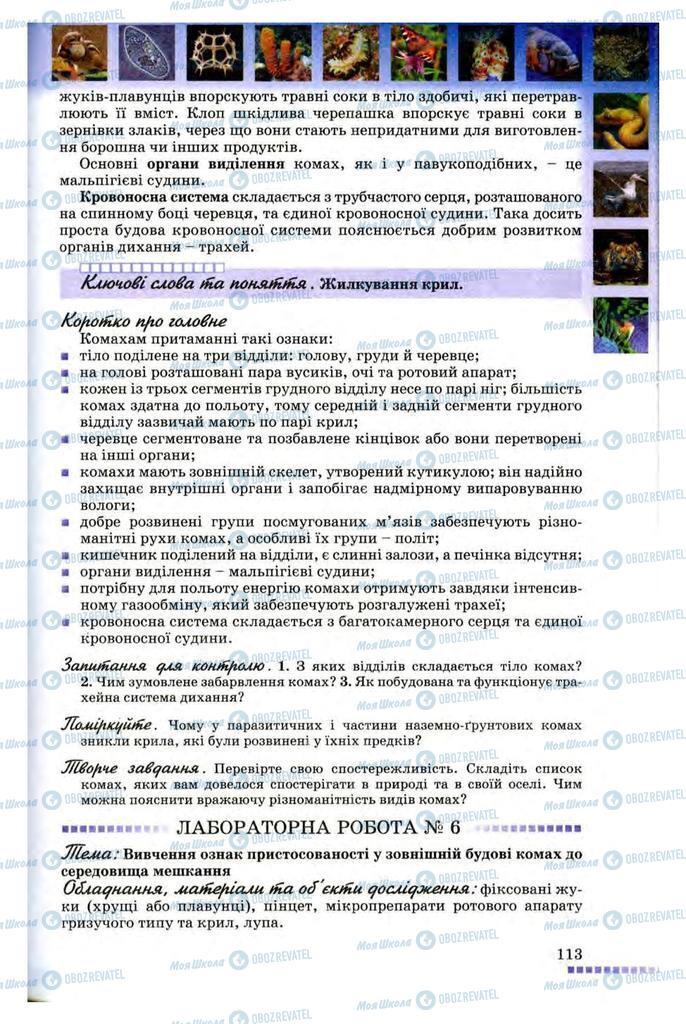 Підручники Біологія 8 клас сторінка 113