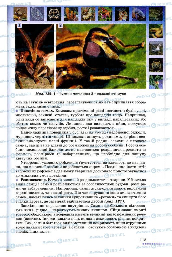 Підручники Біологія 8 клас сторінка 115