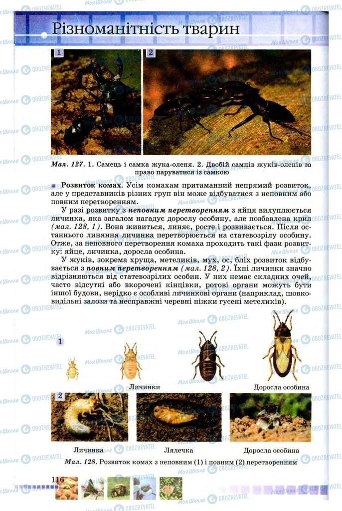 Учебники Биология 8 класс страница 116