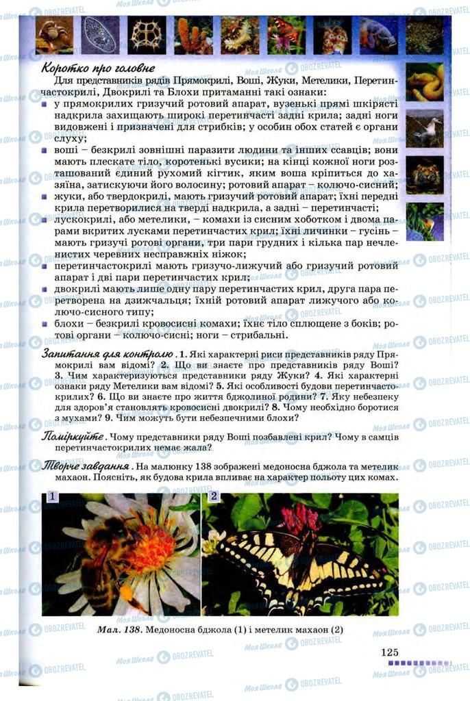 Учебники Биология 8 класс страница 125