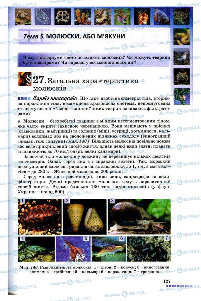 Учебники Биология 8 класс страница 127