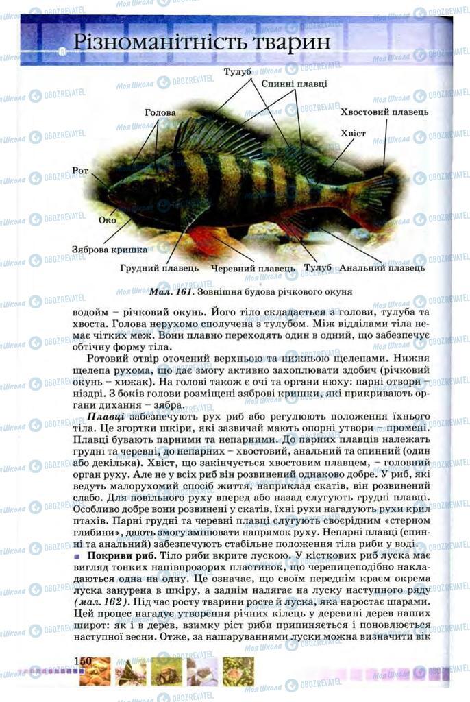 Учебники Биология 8 класс страница 150