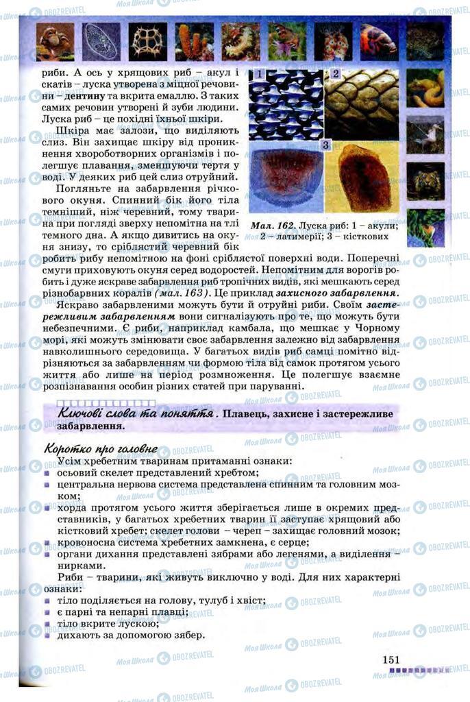 Підручники Біологія 8 клас сторінка 151